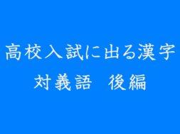 高校入試に出る漢字 対義語 後編