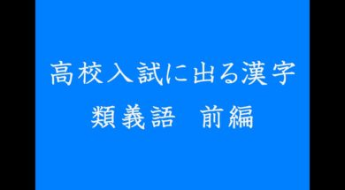 高校入試に出る漢字 類義語 前編