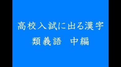高校入試に出る漢字 類義語 中編