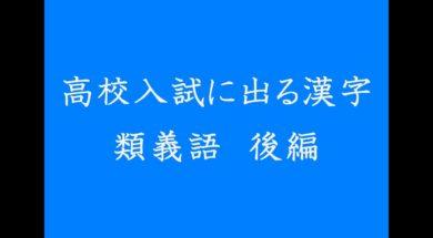 高校入試に出る漢字 類義語 後編