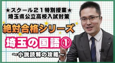 高校受験 絶対合格!埼玉の国語①小説読解の攻略 / スクール21特別授業
