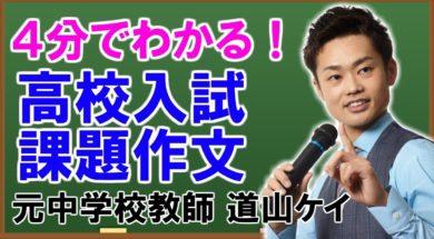 高校入試の課題作文<<書き方・テーマ・コツ>> (道山ケイ)