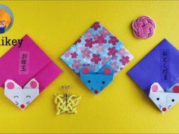 【折り紙】ねずみのぽち袋