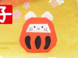 【折り紙】ねずみだるまの作り方