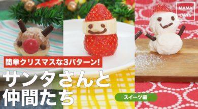 簡単クリスマスな3パターン!サンタさんと仲間たち〜甘い編〜