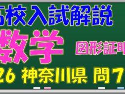 【数学 図形証明 問7】H26神奈川県公立高校入試 過去問 解答・解説 【学習塾ラーニング・ラボ無料Web講座】