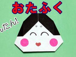 【折り紙】1枚でできるお多福の折り方
