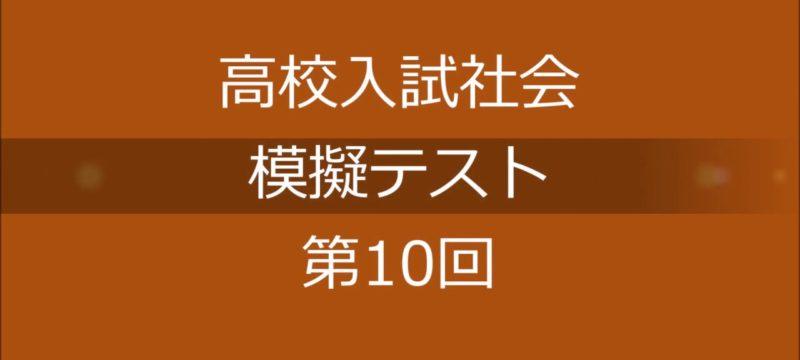 高校入試社会模擬テスト 第10回