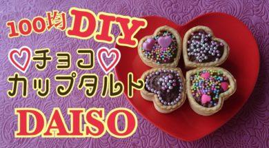 【100均DIY 手作りチョコレートタルト】簡単バレンタインチョコ