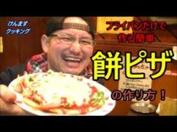 フライパンだけで作る!簡単餅ピザの作り方!