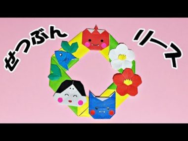 【折り紙】節分のリースの作り方