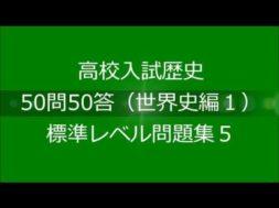 高校入試歴史50問50答 標準問題集5 世界史編1