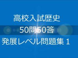 高校入試歴史50問50答 発展レベル問題集1