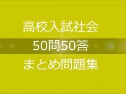 高校入試社会(地理・歴史・公民)まとめ問題集 50問50答