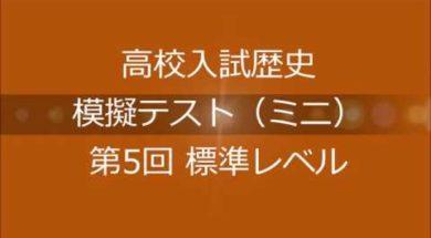 高校入試歴史模擬テスト(ミニ) 第5回