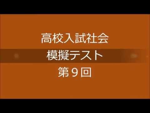 高校入試社会模擬テスト 第9回