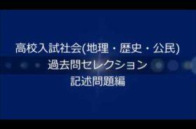 高校入試社会(地理・歴史・公民)過去問セレクション 記述問題編
