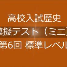 高校入試歴史模擬テスト(ミニ) 第6回