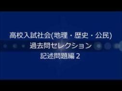 高校入試社会(地理・歴史・公民)過去問セレクション 記述問題編2