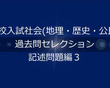 高校入試社会(地理・歴史・公民)過去問セレクション 記述問題編3