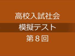 高校入試社会模擬テスト 第8回