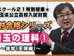 高校受験 絶対合格!埼玉の理科①地学(天体編) / スクール21特別授業