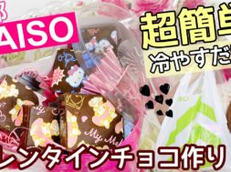 【ダイソー新作】バレンタイングッズは絶対DAISOがおすすめ💕激かわ大量生産チョコ作ってみた🍫【100均DAISO】