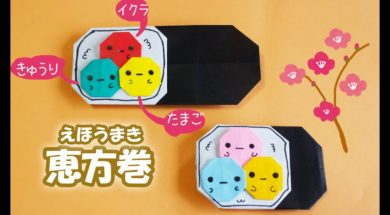 【節分の折り紙】恵方巻の作り方 origami