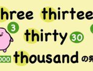 『あいうえおフォニックス』three thirteen thirty thousandの発音(英語の数字の数え方① -teenと-tyのアクセント)[#82]