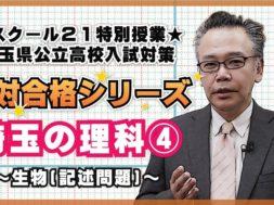 高校受験 絶対合格!埼玉の理科④生物(記述問題) / スクール21特別授業