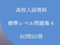 高校入試理科 50問50答 標準問題集4 -選択問題編ー