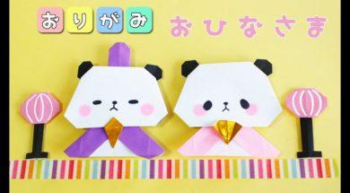 【折り紙・ひな祭り】パンダのお雛様とぼんぼりの作り方 origami