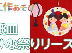 【工作あそび】紙皿で簡単に作れるひな祭りにちなんだ壁面工作を作ろう