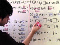 【小3 算数】  小3-5  時こくと時間のもとめ方③