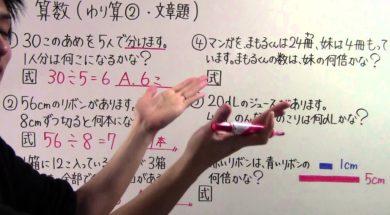 【小3 算数】  小3-7  わり算② ・ 文章題