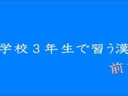 小学校3年生で習う漢字(前編)