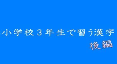 小学校3年生で習う漢字(後編)