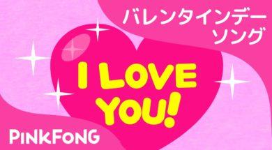 Skidamarink | バレンタインデー・ソング | Valentine's Day Song | ピンクフォン英語童謡