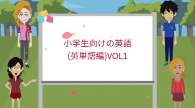 小学生向けの英語 英単語編 VOL1