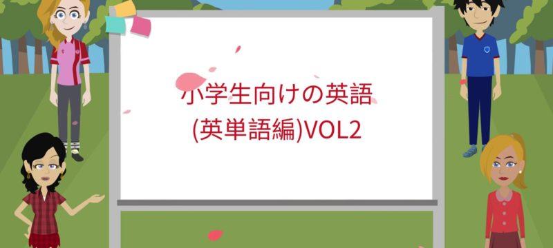 小学生向けの英語 英単語編 VOL2