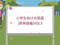 小学生向けの英語 英単語編 VOL3