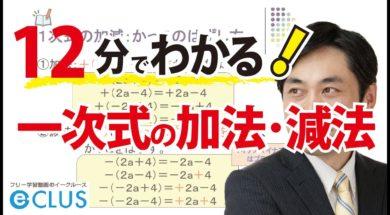 一次式の加法・減法 中1数学 文字と式6