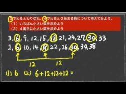 割り算のあまりを使った整数の分類(その1)