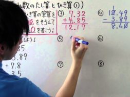 小数点以下が長い小数のたし算・引き算 その1 小学4年生 算数