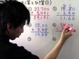 小数点以下が長い小数のたし算・引き算 その2 小学4年生 算数