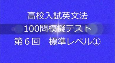 高校入試英文法 100問模擬テスト 第6回 標準レベル①