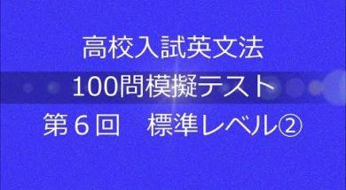 高校入試英文法 100問模擬テスト 第6回 標準レベル②
