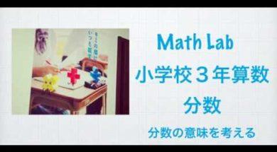 分数の意味 小学校3年生 算数