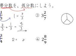 帯分数を仮分数にする 小学4年生 算数