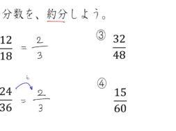 約分② 小学4年生 算数